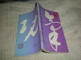 软气功减肥 冯树新等编著 1990年1版1印 上海科学技术出版社