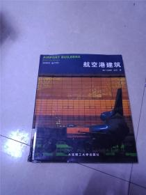航空港建筑(精)