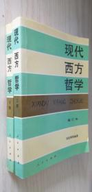 现代西方哲学(修订本 )(上下册)刘放桐