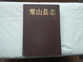常山县志(布面精装本)