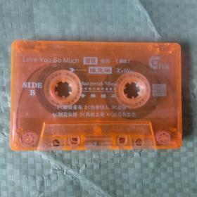 老磁带。陈慧琳专辑爱你。