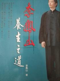 《养生之道》 李凤山