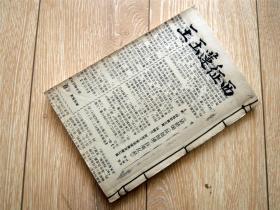 手抄本收藏190406-70年代新刻说唱王玉莲西京记全本-品好字好厚本