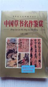 中国草书名作鉴赏 金源 主编 兰州大学出版社 9787311026615