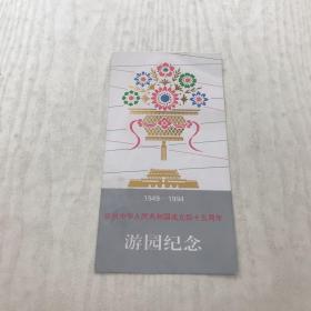1949—1994庆祝中华人民共和国成立四十五周年游园纪念票
