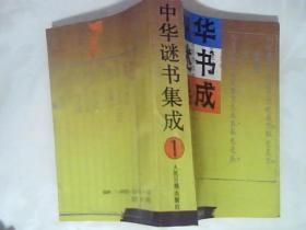 中华谜书集成,1