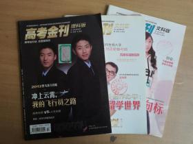 高考金刊2012年2月理科、3月文科、4月文科版(3册合售)【实物拍图 品相自鉴】