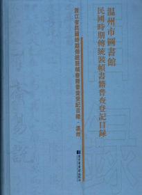 温州市图书馆民国时期传统装帧书籍普查登记目录(16开精装 全一册)