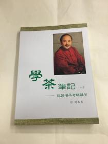 学茶笔记(一)——记范增平老师讲茶