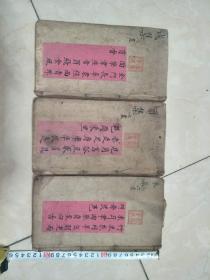 三本清代带堂号木版老书。本厚品好。包老保真包到代。