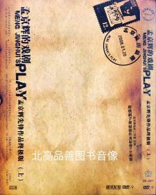 孟京辉先锋戏剧作品终极版 英皇绝版 国语DVD-2碟