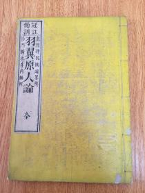 1888年和刻《冠注旁训 羽翼原人论》一册全