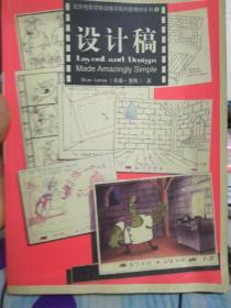 北京电影学院动画学院内部教材系列1--设计稿