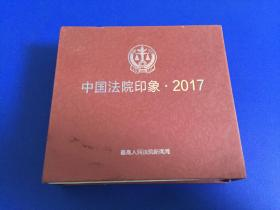 VCD:中国法院印象 ( 2017)VCD 16盘