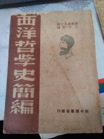 西洋哲学史简编(有水印)