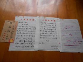 上海昆剧团老团长: 李文轩 毛笔信札一通2页(带信封) 附件1页