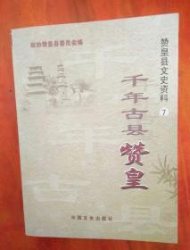 赞皇县文史资料7   千年古县――赞皇