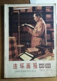 连环画报【1976年10、11合期】