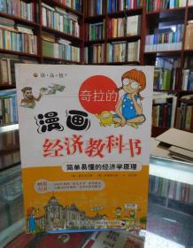 奇拉的漫画经济教科书:简单易懂的经济学原理