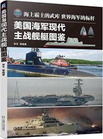 美国海军现代主战舰艇图鉴 正版 李丰 9787111504191