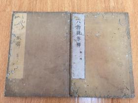 和刻《佛制比丘六物图依释》四卷两册全,康熙丙戌年引序