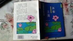 并蒂三莲- -中国儒道释经典选编