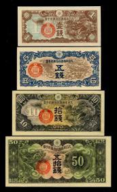 1939年日本日华事变军票丁号1,5,10,50钱一套4张收藏