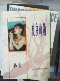 特价!东京梅兰:上海姑娘在东京9787805635118