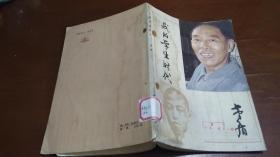 我的学生时代(本书包括十篇文章,都是茅盾所写关于自?#21644;?#24180; 小学 中学和大学的生活)