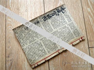 手抄本收藏190409-70年代黄太史临本九成宫法帖修养联语-字好品好