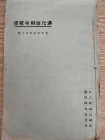 民国版 进化论与善种学 东方文库第15种