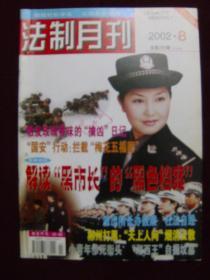 法制月刊2002年第8期