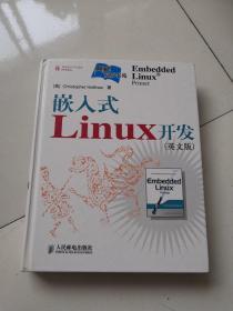嵌入式 Linux 开发(英文版)