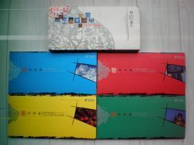 《精彩龙江-中国电信IP卡极品珍藏版》4张原卡,加原图册