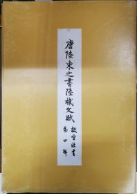 唐陆东之书陆机文赋【故宫法书第四辑,8开线装 有函套】