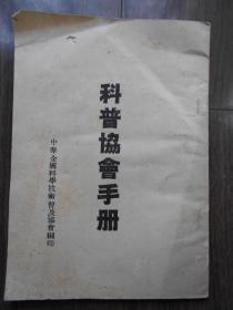 1950年【科普协会手册】中华全国科学技术普及协会编印
