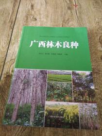 广西林木良种