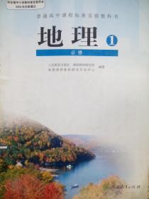 高中地理必修1,高中地理2008年第3版