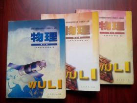 高中物理全套3本,高中物理试验修订本,高中物理2000年第2版印