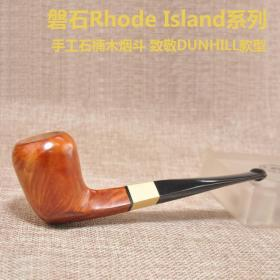 磐石手工石楠木烟斗 P03 Rhode Island 致敬经典款 ① 光面直斗