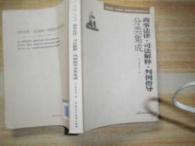常用法律·司法解释·判例指导分类集成系列丛书:商事法律·司法解释·判例指导分类集成