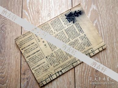 手抄本收藏190410-70年代云南民间占验俗语一册-字好品好