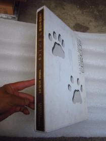 《云南野生动物》8开精装带盒、铜版纸彩印、图文并茂、定价;460元.(品佳近新)