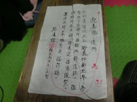 著名剧作家 西省文化局长、 石凌鹤 信札一通 毛笔信札