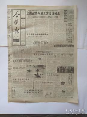 今晚报1997年3月13日【1-4版】全国政协八届五次会议闭幕