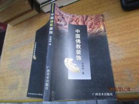 中国佛教装饰