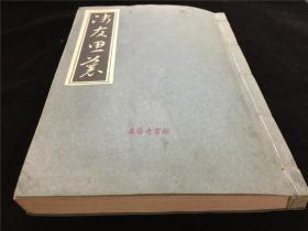 日本汉学教授藤田秀雄先生编号汉诗集1册全,收有致毛泽东郭沫若金日成等人的汉诗书法或题辞,中日文化交流,致力于传播中华文化。七十年代第86号赠呈本