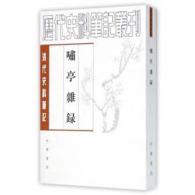 啸亭杂录——清代史料笔记丛刊