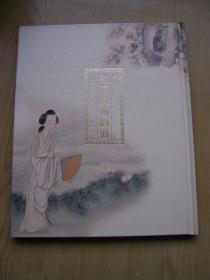 红楼梦人物图册(清)改琦绘.精装16开.全品相【A--21】