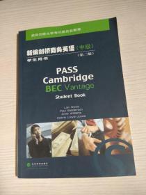 新编剑桥商务英语(中级):学生用书 (第二版)无光盘